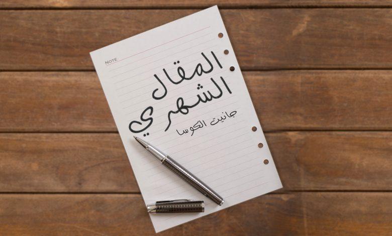 تواطؤ الجراد مع القدر, صحيفة عربية في بوسطن-أمريكا-بروفايل نيوز