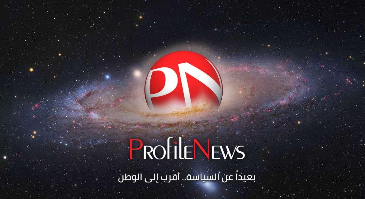 بعيداً عن السياسة، أقرب إلى الوطن, بروفايل نيوز - Profile News
