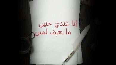 الحنين, صحيفة عربية في بوسطن-أمريكا-بروفايل نيوز