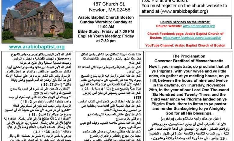 الكنيسة العربية المعمدانية-بوسطن-نوفمبر -2020, صحيفة عربية في بوسطن-أمريكا-بروفايل نيوز