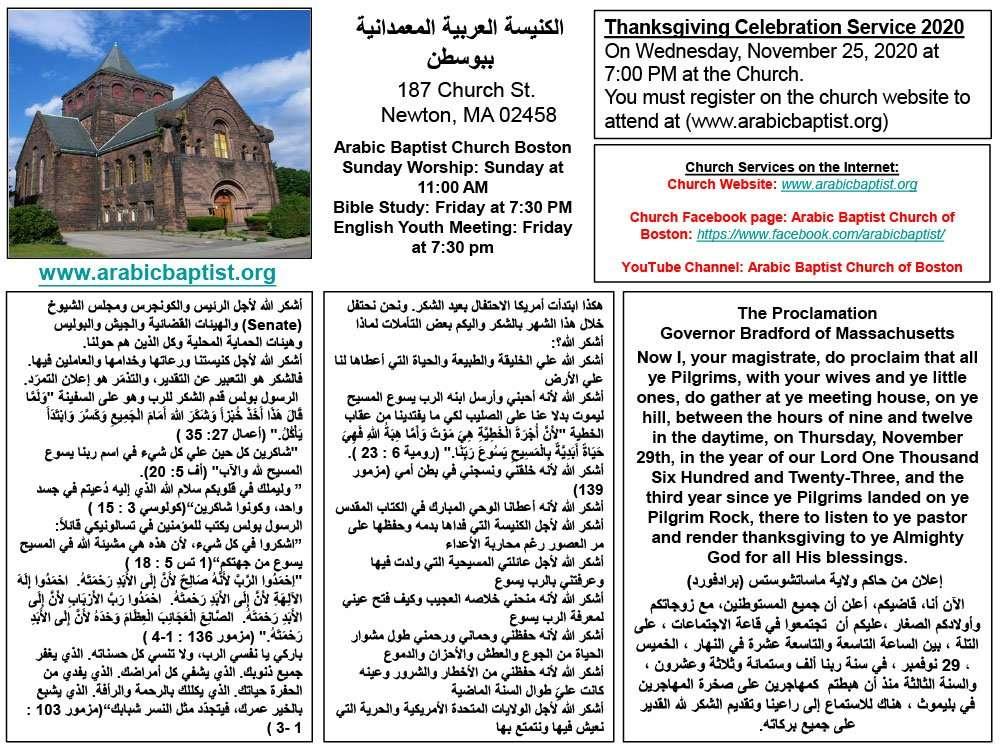 الكنيسة العربية المعمدانية-بوسطن-نوفمبر -2020, بروفايل نيوز - Profile News
