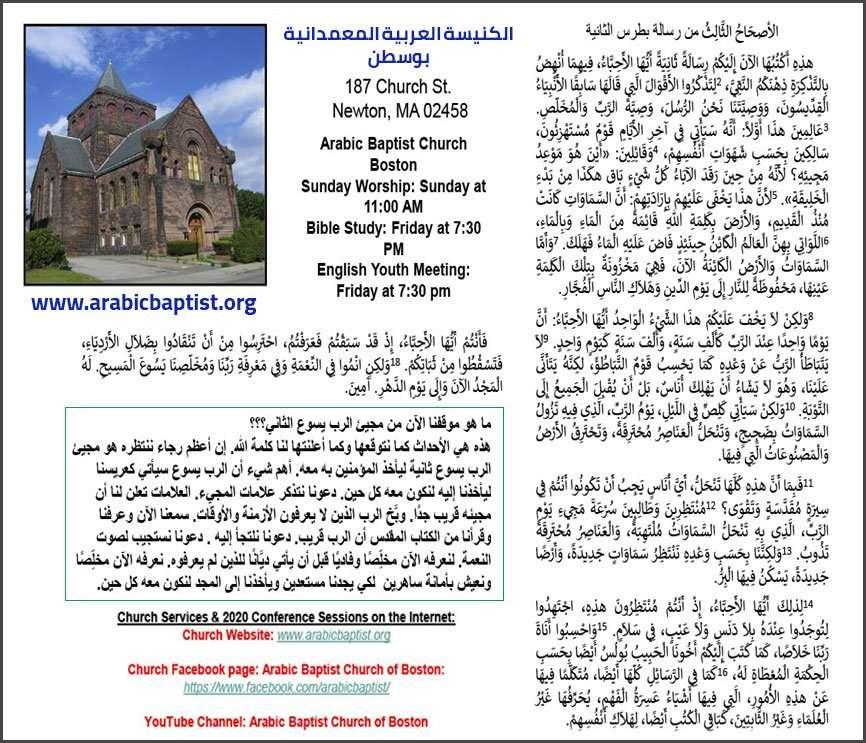 الكنيسة العربية المعمدانية – بوسطن, بروفايل نيوز - Profile News