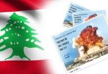 Photo of A stamp of death sold in Beirut