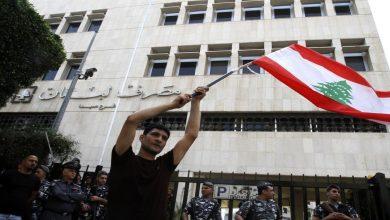 صورة لبنان يدخل مرحلة التدقيق المحاسبي الجنائي