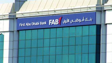 صورة هبوط أرباح أكبر بنك في الإمارات