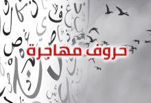 أغلقوا دفاتر الماضي, صحيفة عربية في بوسطن-أمريكا-بروفايل نيوز