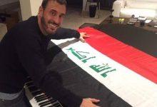صورة كاظم الساهر يجدد هدية قديمة لأبناء وطنه!!