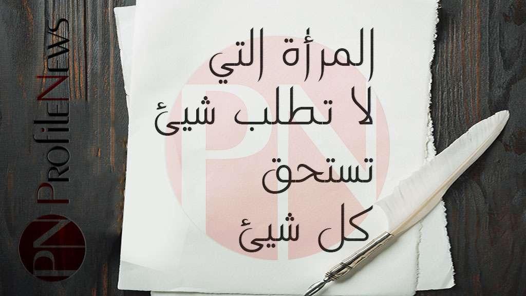 المرأة التي لا تطلب شيء تستحق كل شيء, صحيفة عربية في بوسطن-أمريكا-بروفايل نيوز