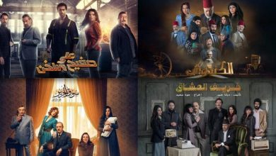 Learn about the most prominent series competing in Ramadan, Arabic newspaper in Boston-USA-Profile News