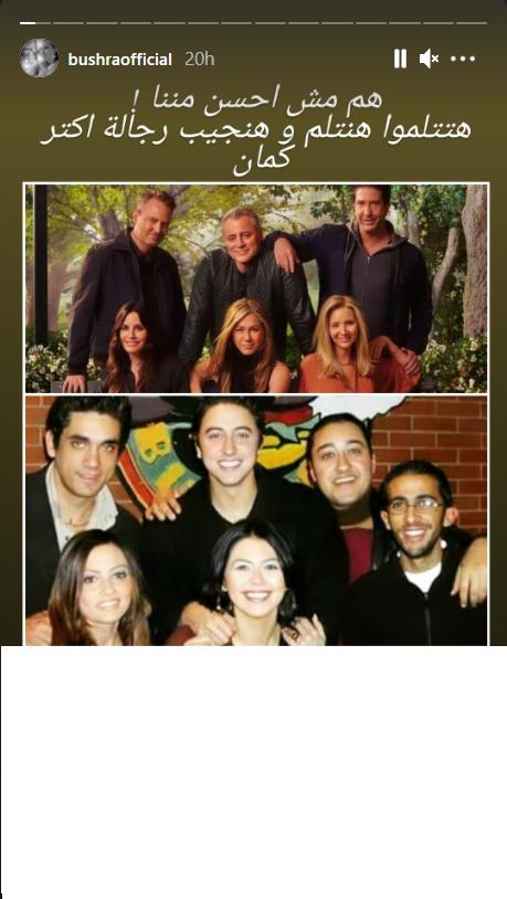 Bushra challenges Jennifer Aniston, Arabic newspaper in Boston-USA-Profile News