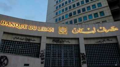 """The Banque du Liban clarifies the truth of the """"800 dollars"""", Arabic newspaper in Boston-USA-Profile News"""