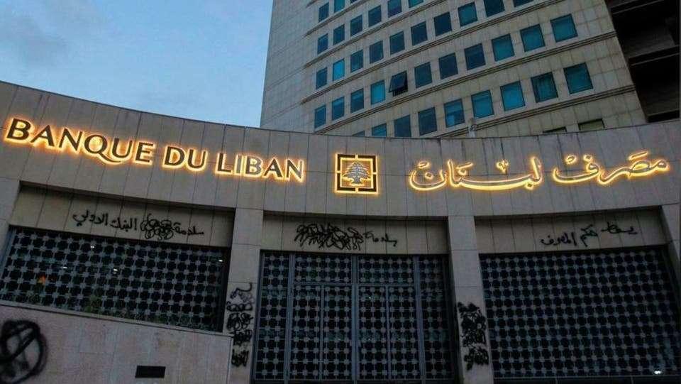 """مصرف لبنان يوضح حقيقة الـ """"800 دولار"""", صحيفة عربية في بوسطن-أمريكا-بروفايل نيوز"""